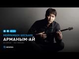 Мейрамбек Бесбаев - Арманым-ай   2018