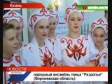 Россошанский творческий коллектив народный ансамбль танца Раздолье в конце октября побывал в городе Казани.