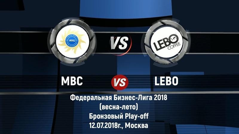 12.07.2018г. МВС 2:6 LEBO, Бронзовый Play-off, ФБЛ 2018 (весна-лето)