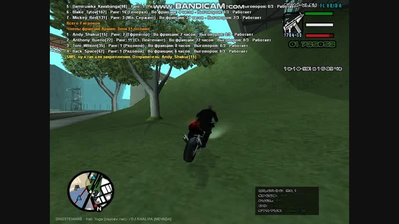Andy shakur езда по рельсам