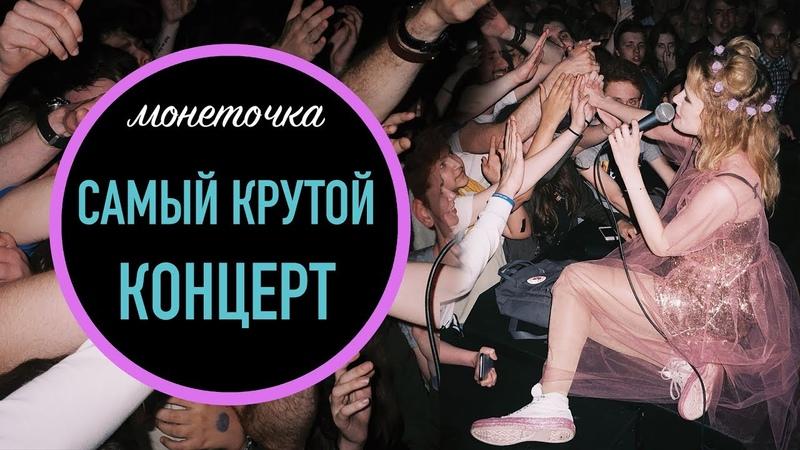 САМЫЙ КРУТОЙ КОНЦЕРТ/Я СДЕЛАЛА ЭТО ВПЕРВЫЕ/УПАЛА В ГРИМЁРКЕ