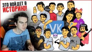 🔥 Братишкин подводит итоги Пиксель Батл 2018 / Bratishkin Pixel Battle VK 2018