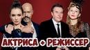 ЗВЕЗДНЫЕ ПАРЫ. АКТРИСА и РЕЖИССЕР. Российские знаменитости