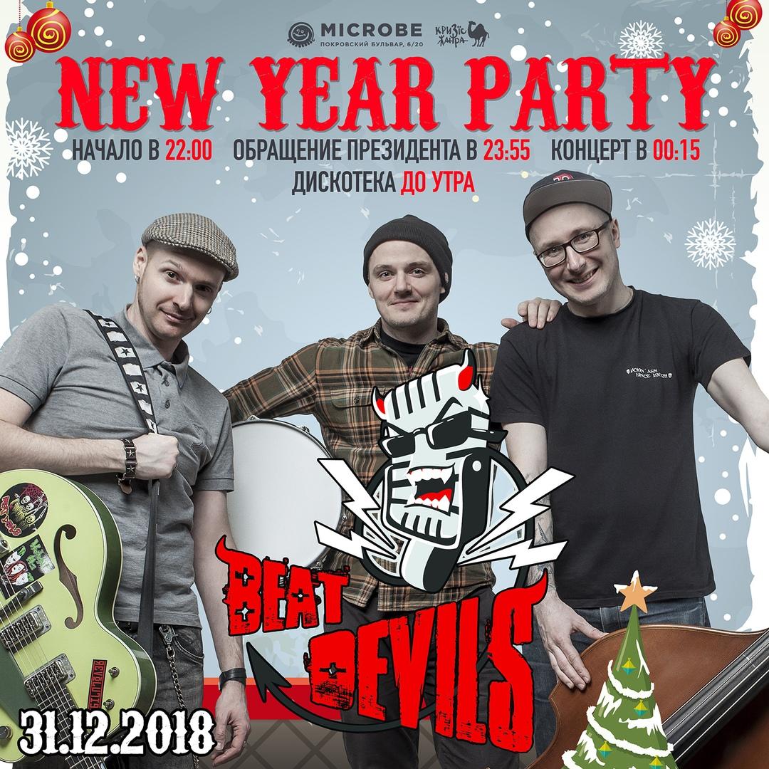 31.12 Beat Devils в Новогоднюю Ночь в баре Microbe!