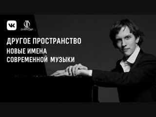 Арсений Гусев. Новые имена современной музыки