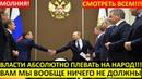 МОЛНИЯ! ПУТИН И МЕДВЕДЕВ СХОДИТ С УМА! НАСЕЛЕНИЕ РОССИИ НИЩАЕТ