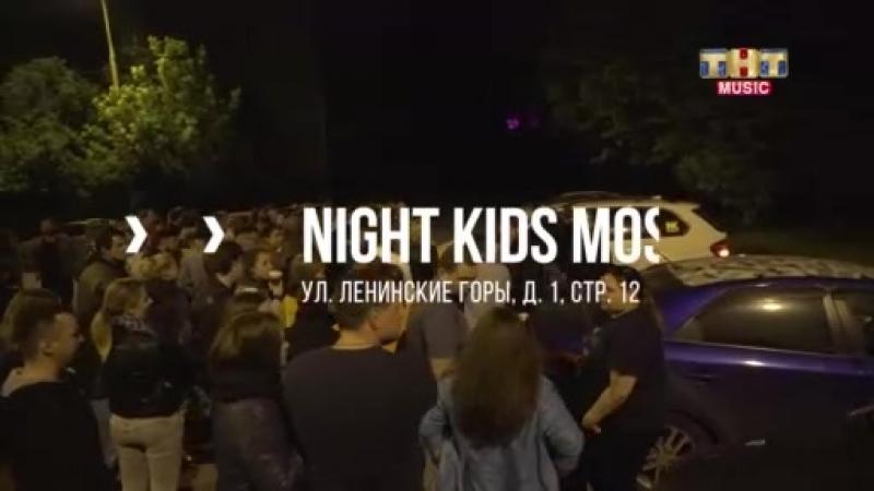 Репортаж ТНТ Music программа Ночной Патруль об автоквест по ночной Москве от NightKids.pro