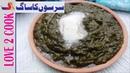 Sarson Ka Saag Recipe-A to Z Saag Guid-Saag Recipe Panjabi Pakistani Recipe 2019