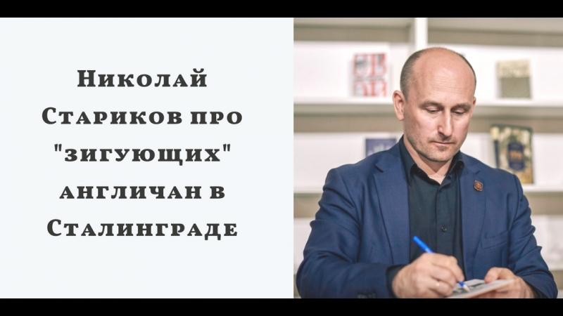 Николай Стариков про зигующих англичан в Сталинграде