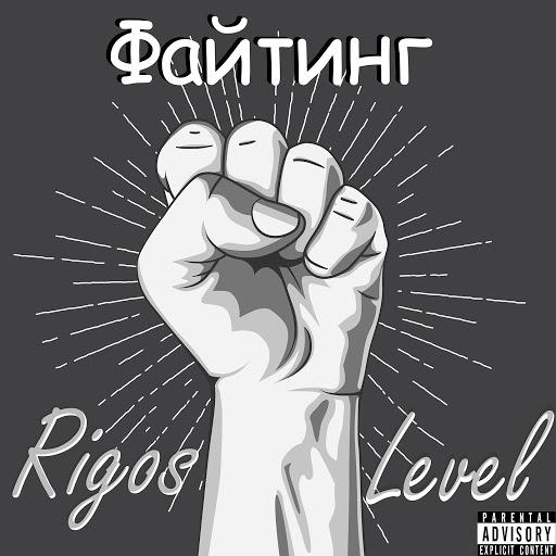 Level альбом Файтинг