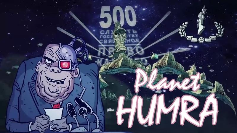 Планета Хумра 2018 Легенда о правах человеков
