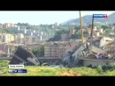 Кто виновен в обрушении моста в Генуе