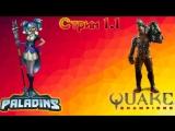 Стрим 1.1 ( Quake Champions, Paladins)