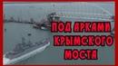 Корабли ВМС Украины впервые прошли под арками Крымского моста