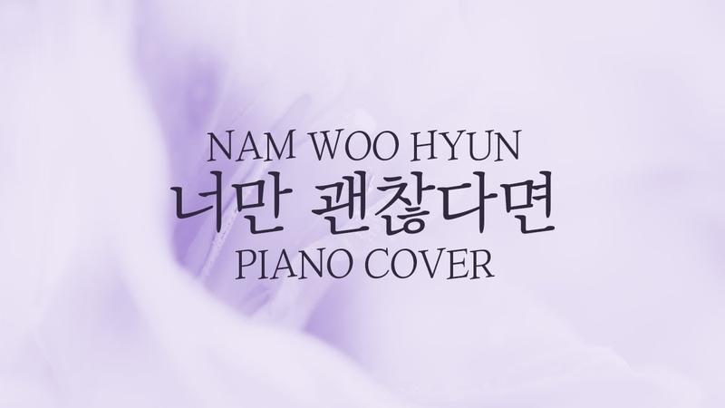 남우현 (Nam Woo Hyun) - 너만 괜찮다면 (Second Write..) | 신기원 피아노 커버 연주곡 Piano Cover