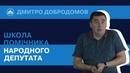 Дмитро Добродомов. Школа помічника народного депутата 20 - 23.09.2018
