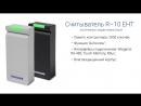 Считыватель – автономный контроллер R-10 EHT от RusGuard