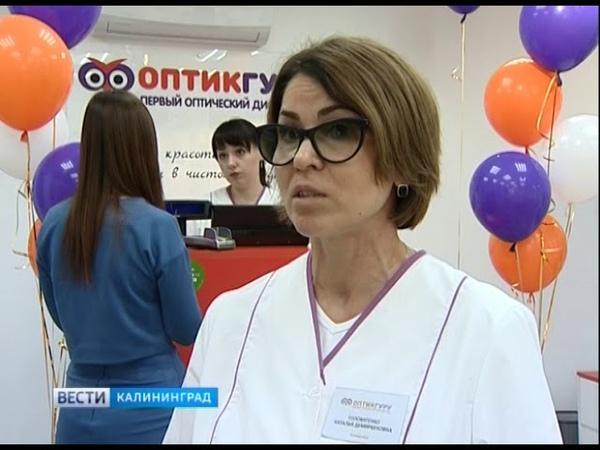 Первый оптический дискаунтер в Калининграде