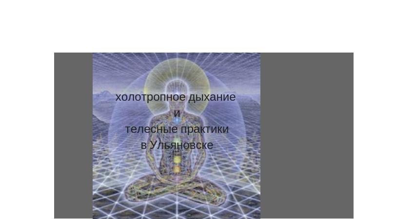 Афиша Ульяновск холотропное дыхание телесные практики ульяновск