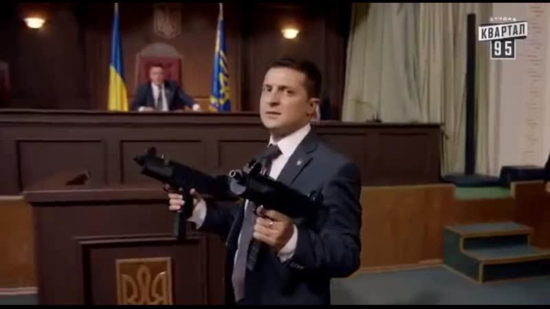 Зеленский расстреливает депутатов под песню Ні обіцянок, ні пробачень украинского музыканта Виктора Павлика.