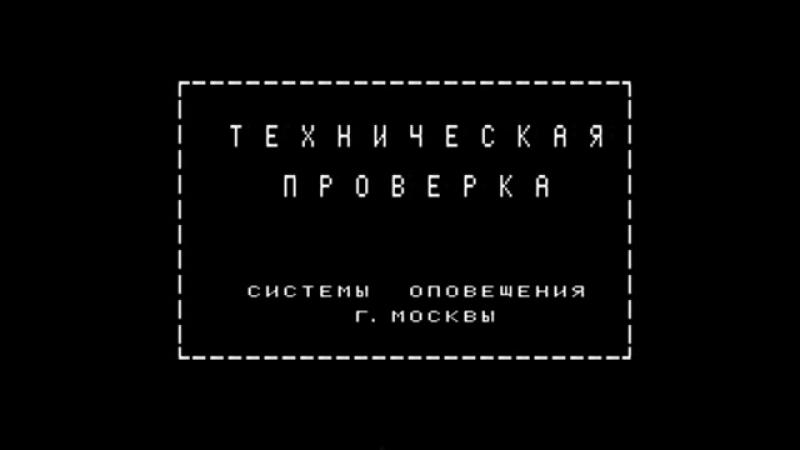 Конец эфира и техническая проверка системы оповещения города Москвы (Первый канал, 10.01.2012)