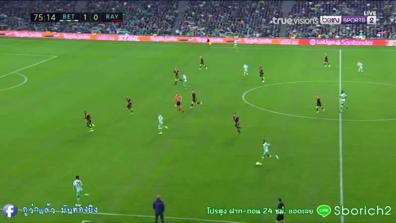 ไฮไลท์ฟุตบอล เรอัล เบติส vs ราโย่ บาเยกาโน่