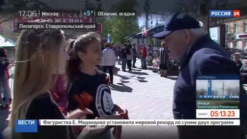 Новости на Россия 24 • В Пятигорске стартовала акция Георгиевская ленточка