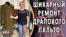 Качественный Ремонт драпового пальто с этапами работы |Симферополь| Кожа для отделки пальто.