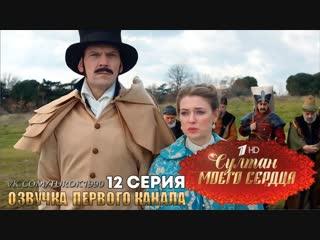 СМС-12 серия Первый канал ВК