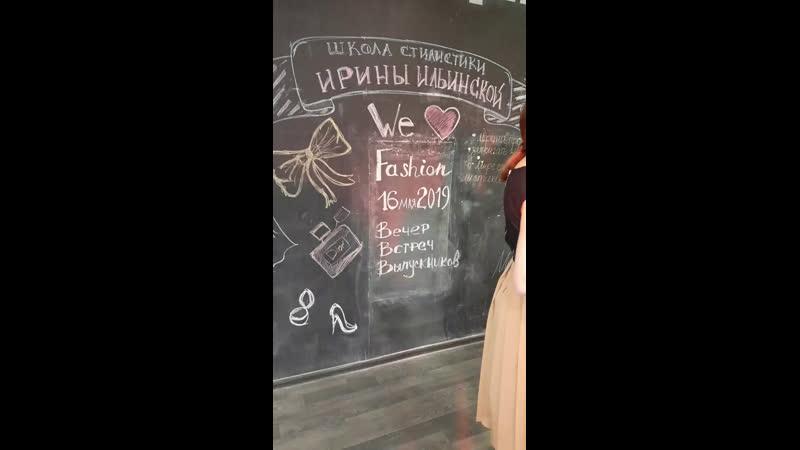 Выпускной школы стилистики Ирины Ильинской