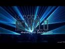 Loboda-Танцую волосами (-)