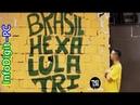 Lula Brasil O País entra em campo outra vez é BrasilHexa e LulaTri Vamos ser felizes de novo