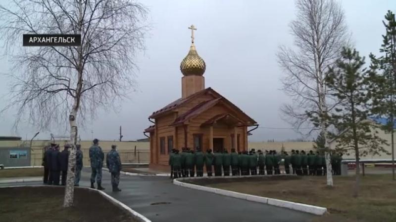 Вести Поморья_Храм в АВК