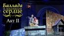 Мюзикл Баллада о маленьком сердце 2 акт