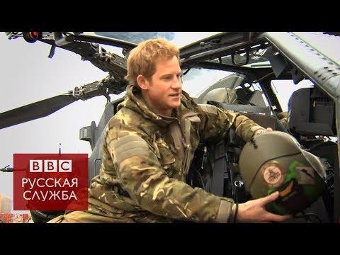 На линии фронта. Принц Гарри в Афганистане: документальный фильм Би-би-си