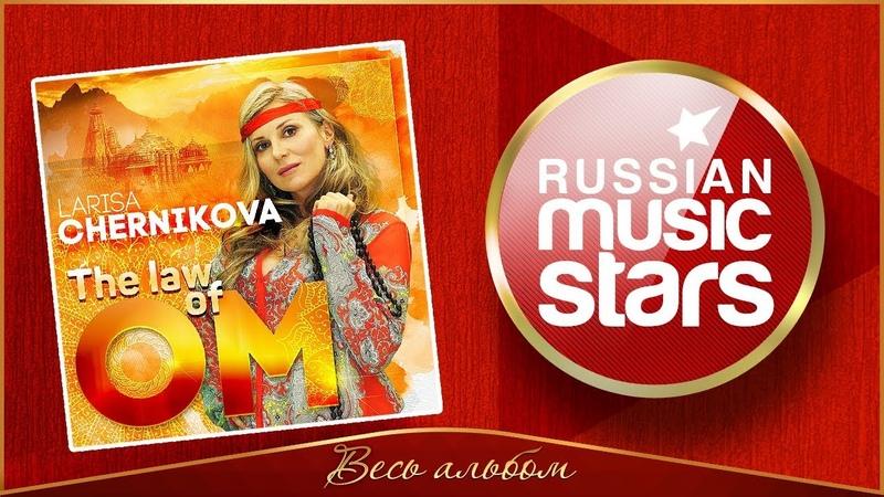 LARISA CHERNIKOVA ✮ THE LAW OF OM ✮ FULL ALBUM ✮