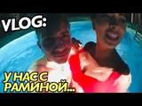 VLOG: У НАС С РАМИНОЙ... ходят слухи? / Андрей Мартыненко
