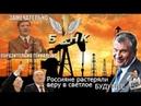 Роснефть и цены на бензин | Вера в светлое будущее | Камаз остановил конвейер.