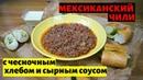 Рецепт вкусного мексиканского чили чесночный хлеб и сырный соус