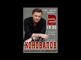 Тайшет - 2 ноября концерт Е.Коновалова (кафе ВЕГАС)