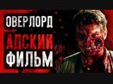 КИНОКРИТИКА ОВЕРЛОРД - АДСКИЙ ФИЛЬМ (обзор)