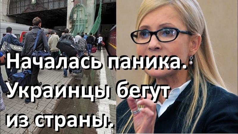 Порошенко сеет панику в стране. Украинцы массово покидают страну