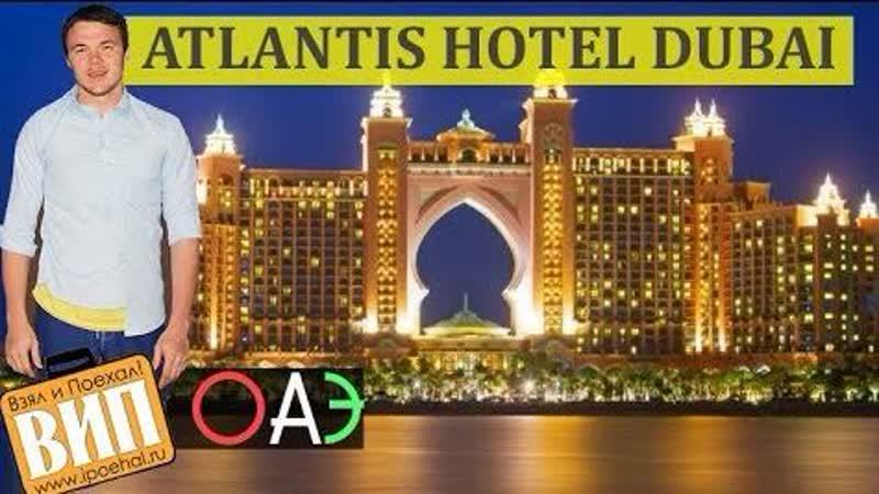 Самый крутой отель находится в Дубае Atlantis hotel Dubai