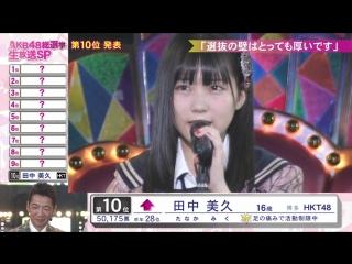 180616 AKB48 53rd Single Sekai Senbatsu Sousenkyo - Tanaka Miku (HKT48)