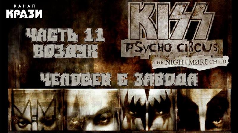 [KISS Psycho Circus - The Nightmare Child] - 11 - ЧЕЛОВЕК С ЗАВОДА