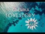 Съемка LOVE STORY Рома и Маша