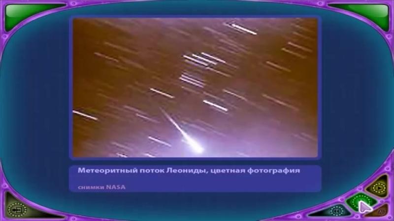 Астрономия для Детей - Кометы Метеориты малые Планеты