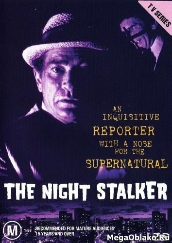Ночной охотник / The Night Stalker (1972/DVDRip)