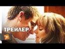 Клятва 2012 ТРЕЙЛЕР НА РУССКОМ
