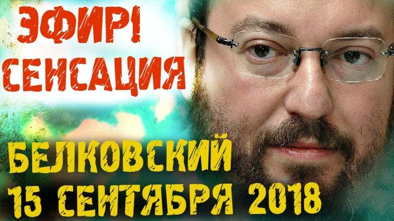 Станислав Белковский: Расскажу такое от чего попадаете сентябрь 2018 новое интервью Белковский